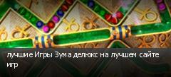 лучшие Игры Зума делюкс на лучшем сайте игр