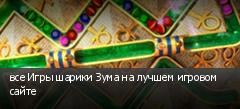 все Игры шарики Зума на лучшем игровом сайте