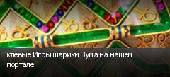 клевые Игры шарики Зума на нашем портале