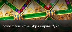 online флеш игры - Игры шарики Зума