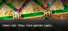 поиск игр- Игры Зума делюкс здесь