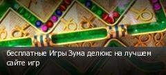 бесплатные Игры Зума делюкс на лучшем сайте игр
