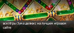 все Игры Зума делюкс на лучшем игровом сайте