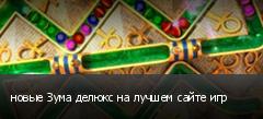 новые Зума делюкс на лучшем сайте игр