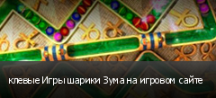 клевые Игры шарики Зума на игровом сайте