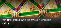 топ игр- Игры Зума на лучшем игровом сайте