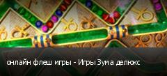 онлайн флеш игры - Игры Зума делюкс