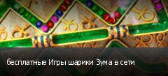 бесплатные Игры шарики Зума в сети