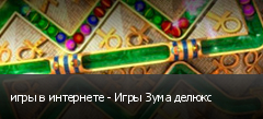 игры в интернете - Игры Зума делюкс