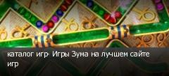 каталог игр- Игры Зума на лучшем сайте игр