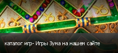 каталог игр- Игры Зума на нашем сайте