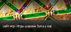 сайт игр- Игры шарики Зума у нас