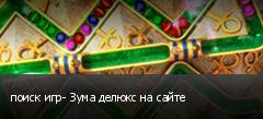 поиск игр- Зума делюкс на сайте