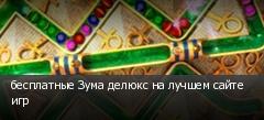 бесплатные Зума делюкс на лучшем сайте игр