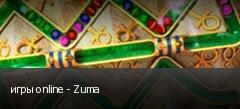игры online - Zuma