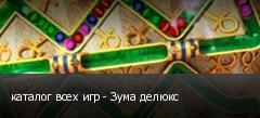 каталог всех игр - Зума делюкс