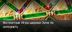 бесплатные Игры шарики Зума по интернету