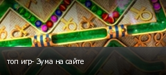 топ игр- Зума на сайте