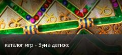каталог игр - Зума делюкс