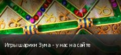 Игры шарики Зума - у нас на сайте