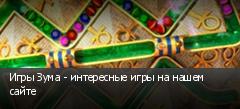 Игры Зума - интересные игры на нашем сайте