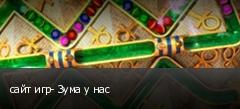 сайт игр- Зума у нас