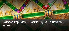 каталог игр- Игры шарики Зума на игровом сайте