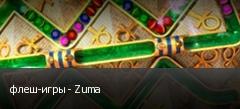 флеш-игры - Zuma