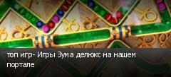 топ игр- Игры Зума делюкс на нашем портале