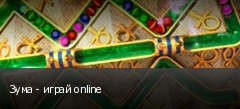 Зума - играй online