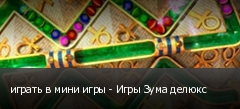 играть в мини игры - Игры Зума делюкс