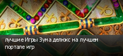 лучшие Игры Зума делюкс на лучшем портале игр