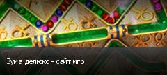 Зума делюкс - сайт игр