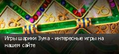 Игры шарики Зума - интересные игры на нашем сайте