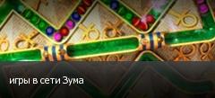 игры в сети Зума