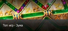 Топ игр - Зума