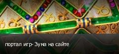 портал игр- Зума на сайте
