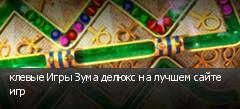 клевые Игры Зума делюкс на лучшем сайте игр