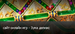 сайт онлайн игр - Зума делюкс