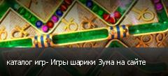 каталог игр- Игры шарики Зума на сайте