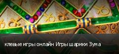 клевые игры онлайн Игры шарики Зума