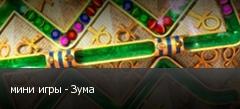 мини игры - Зума
