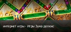 интернет игры - Игры Зума делюкс