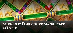 каталог игр- Игры Зума делюкс на лучшем сайте игр