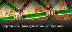 портал игр- Зума делюкс на нашем сайте