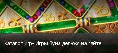 каталог игр- Игры Зума делюкс на сайте