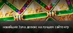 новейшие Зума делюкс на лучшем сайте игр