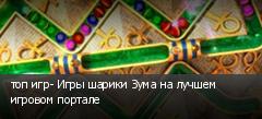 топ игр- Игры шарики Зума на лучшем игровом портале