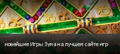 новейшие Игры Зума на лучшем сайте игр
