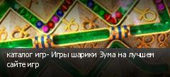 каталог игр- Игры шарики Зума на лучшем сайте игр